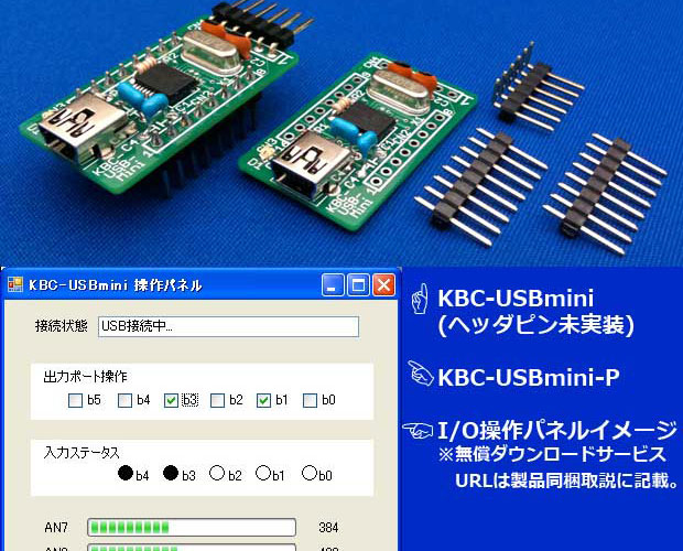 KBC-USBmini-P