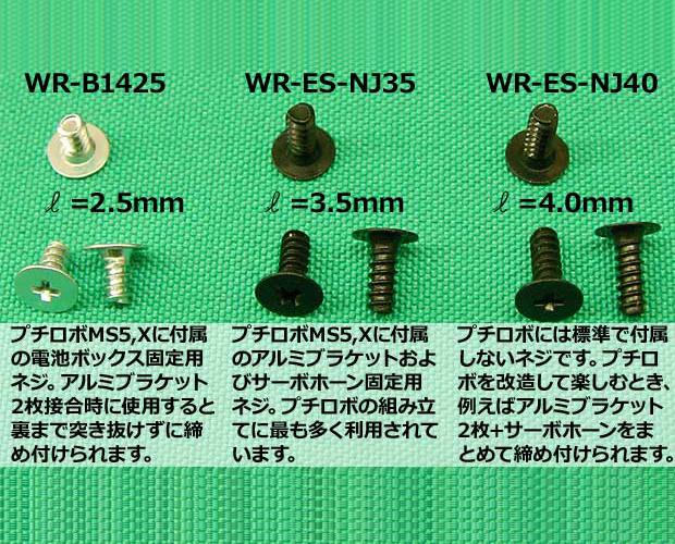WR-ES-810ME